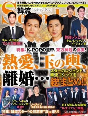韓流Scandal 2019年秋号 e通販.com