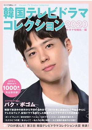 韓国テレビドラマコレクション2020 e通販.com