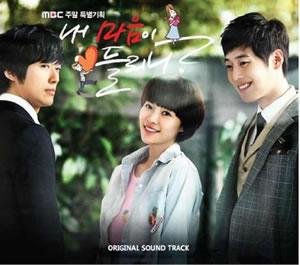 私の心が聞こえる?OST(日本盤) e通販.com