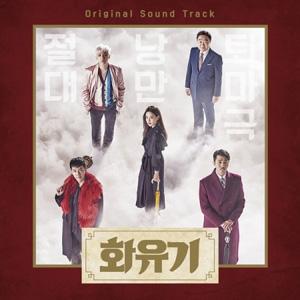 花遊記(ファユギ) OST e通販.com