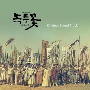 緑豆の花 OST e通販.com