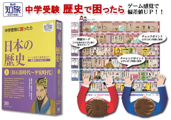 日本の歴史 整理ボード&カード〔上巻〕(旧石器時代~平安時代) e通販.com