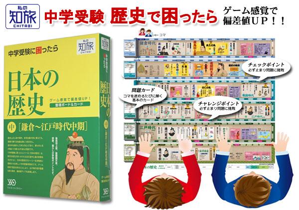 日本の歴史 整理ボード&カード〔中巻〕(鎌倉時代~江戸時代中期) e通販.com
