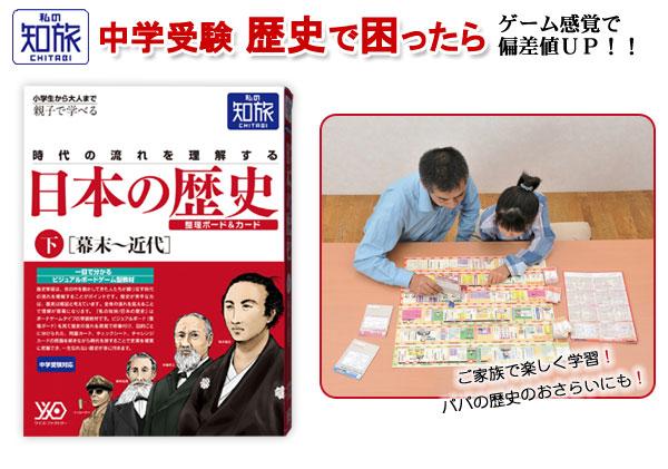 日本の歴史 整理ボード&カード〔下巻〕(幕末~昭和時代・近代) e通販.com