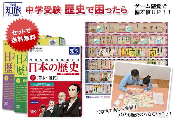 日本の歴史 整理ボード&カード〔上巻・中巻・下巻セット〕 e通販.com