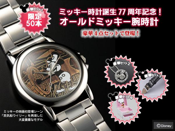 77周年記念・世界限定オールドミッキー腕時計(26-0204)[ユニセックス] e通販.com