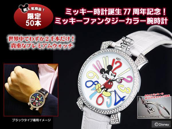 77周年記念・世界限定ミッキーファンタジーカラー腕時計 ホワイト(26-0205)[ユニセックス] e通販.com
