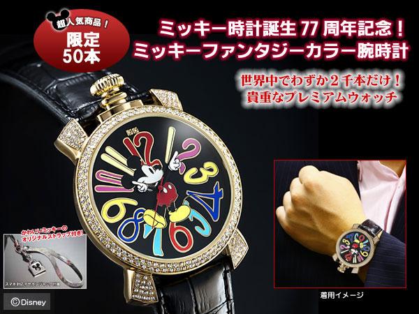 77周年記念・世界限定ミッキーファンタジーカラー腕時計 ブラック(26-0206)[ユニセックス] e通販.com