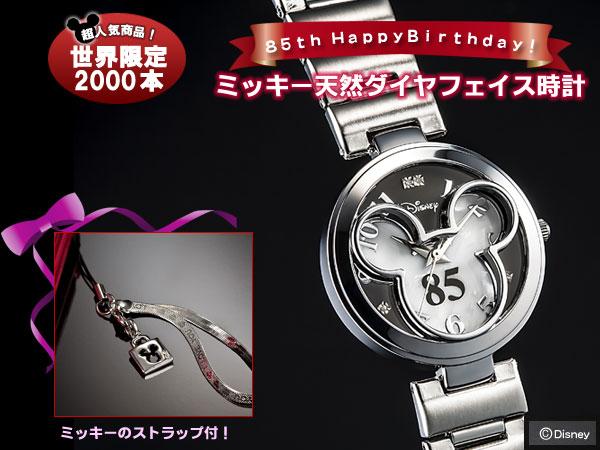 85周年記念・天然ダイヤミッキーフェイス時計 ホワイト(26-0247)<男女兼用> e通販.com