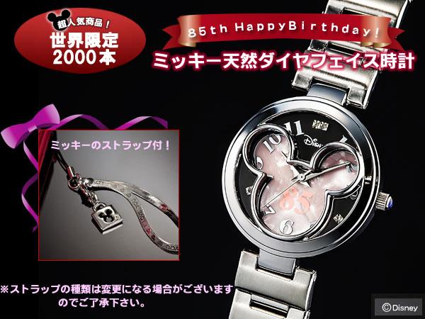 85周年記念・天然ダイヤミッキーフェイス時計 ピンク(26-0248)<男女兼用> e通販.com