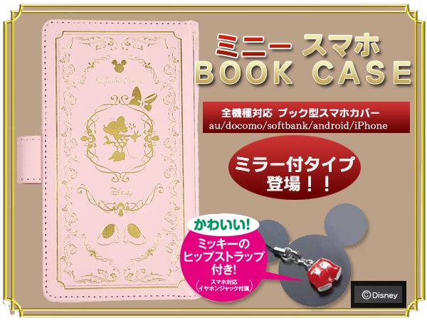 【ミラー付!】ミニーブックケースタイプスマホカバーピンク(26-0336) e通販.com