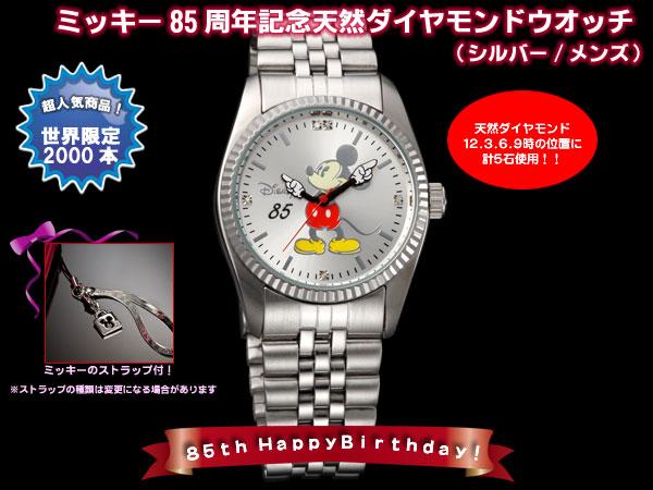 ミッキー85周年記念天然ダイヤモンドウオッチ (26-0340)[シルバー/メンズ] e通販.com