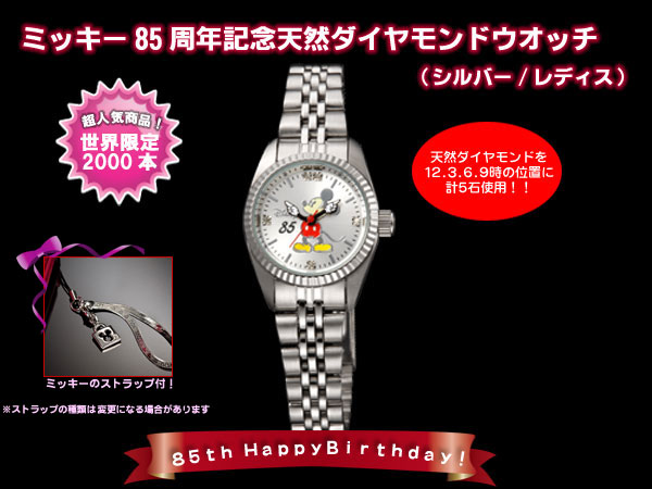 ミッキー85周年記念天然ダイヤモンドウオッチ (26-0341)[シルバー/レディス] e通販.com
