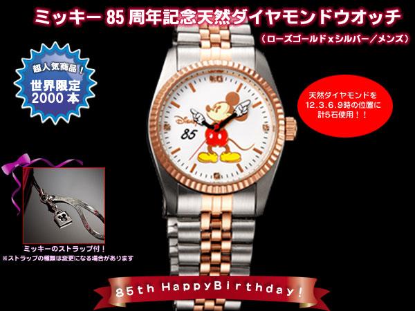 ミッキー85周年記念天然ダイヤモンドウオッチ (26-0342)[ピンクゴールド/メンズ] e通販.com