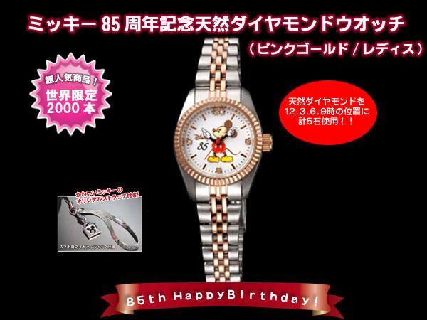 ミッキー85周年記念天然ダイヤモンドウオッチ (26-0343)[ピンクゴ-ルド/レディス] e通販.com