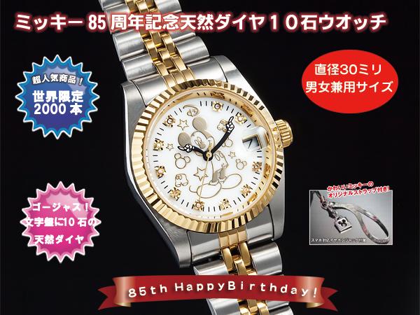 ミッキー85周年記念天然ダイヤ10石ウオッチ (ホワイト)(26-0378)[男女兼用] e通販.com