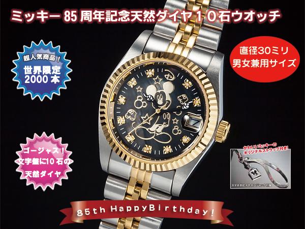 ミッキー85周年記念天然ダイヤ10石ウオッチ (ブラック)(26-0379)[男女兼用] e通販.com