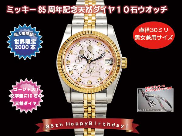 ミッキー85周年記念天然ダイヤ10石ウオッチ (ピンク)(26-0380)[男女兼用] e通販.com