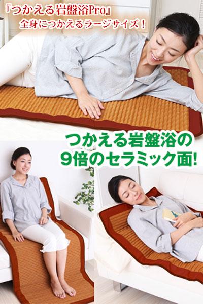つかえる岩盤浴Pro(プロ) e通販.com