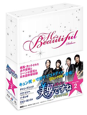 美男ですね(デラックス版)BD-BOX2 e通販.com