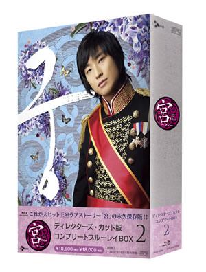 宮~Love in Palace ディレクターズカット版 コンプリートブルーレイ-BOX2 e通販.com