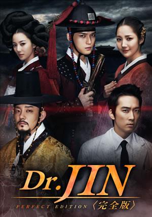 Dr.JIN <完全版> ブルーレイBOX2 e通販.com