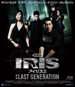 映画版 アイリス2 -LAST GENERATION- (ブルーレイ) e通販.com