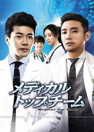 メディカル・トップチーム Blu-ray SET1 e通販.com