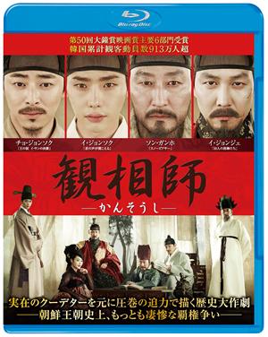 観相師-かんそうし- ブルーレイ&DVDセット e通販.com