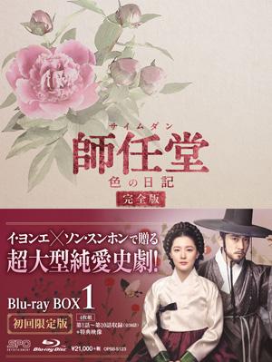 師任堂(サイムダン)、色の日記<完全版>ブルーレイBOX1 e通販.com
