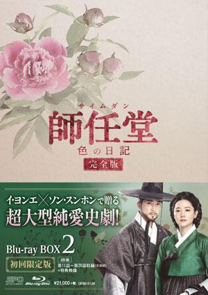 師任堂(サイムダン)、色の日記<完全版>ブルーレイBOX2 e通販.com