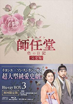 師任堂(サイムダン)、色の日記<完全版>ブルーレイBOX3 e通販.com