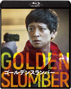 ゴールデンスランバー スペシャル・コレクターズ版 ブルーレイ e通販.com