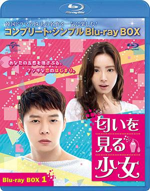 匂いを見る少女 ブルーレイBOX1<コンプリート・シンプルBD‐BOX 6000円シリーズ>【期間限定生産】 e通販.com