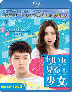 匂いを見る少女 ブルーレイBOX2<コンプリート・シンプルBD‐BOX 6000円シリーズ>【期間限定生産】 e通販.com