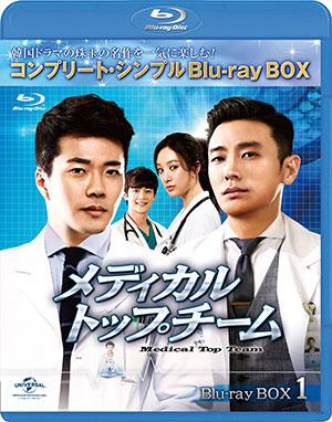 メディカル・トップチーム ブルーレイBOX1 <コンプリート・シンプルBD‐BOX 6000円シリーズ>【期間限定生産】 e通販.com