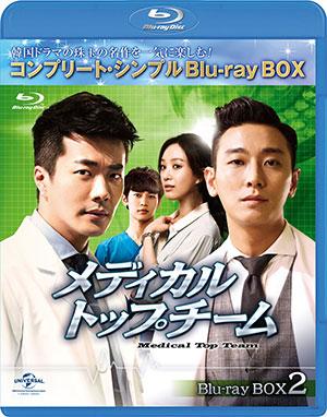 メディカル・トップチーム ブルーレイBOX2 <コンプリート・シンプルBD‐BOX 6000円シリーズ>【期間限定生産】 e通販.com