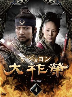 【在庫限り特価】大祚榮(テジョヨン)DVD-BOX4 e通販.com