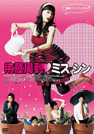 用意周到 ミス・シン DVD e通販.com