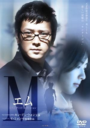 M-エム- (スタンダードエディション) e通販.com
