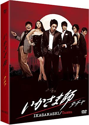 いかさま師~タチャDVD-BOX2 e通販.com