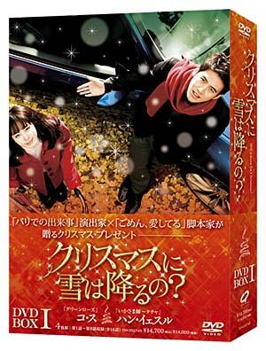 クリスマスに雪は降るの?DVD-BOX1 e通販.com