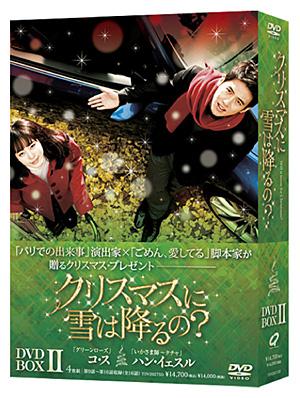 クリスマスに雪は降るの?DVD-BOX2 e通販.com