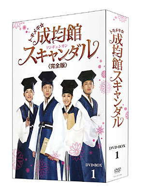 トキメキ☆成均館スキャンダルDVD-BOX1 e通販.com