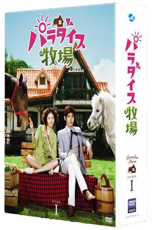 パラダイス牧場(完全版)DVD-BOX1 e通販.com