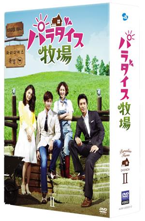 パラダイス牧場(完全版)DVD-BOX2 e通販.com