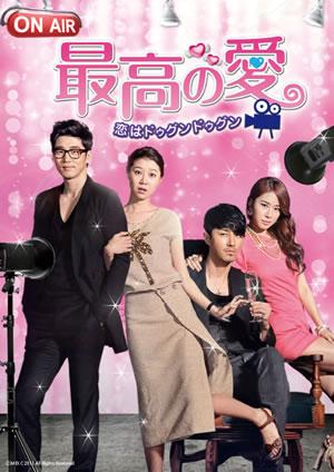 最高の愛~恋はドゥグンドゥグン~DVD-SET1 e通販.com