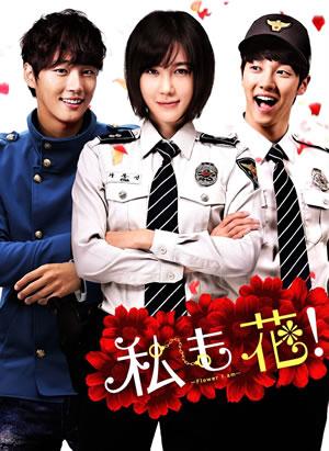 私も花!DVD-BOX2(ノーカット完全版) e通販.com
