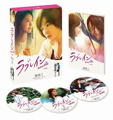 ラブレイン<完全版>DVD-BOX1 e通販.com