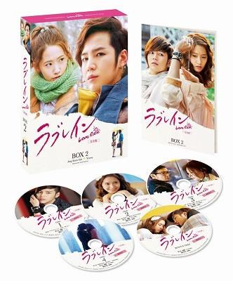 ラブレイン<完全版>DVD-BOX2 e通販.com